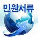 민원통합증명서발급(24시간신청) icon