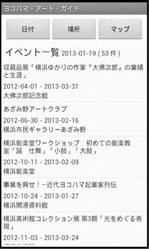 ヨコハマ・アート・ガイド