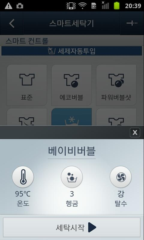 SAMSUNG Smart Washer/Dryer- screenshot