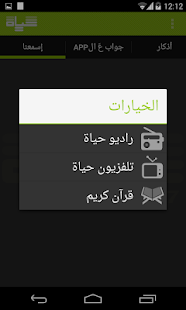 Hayat FM- حياة إف ام - screenshot thumbnail