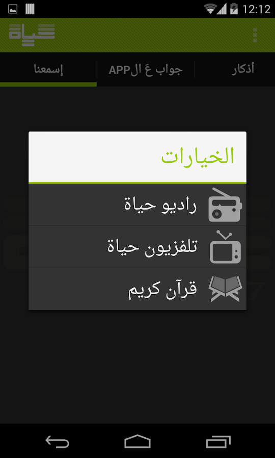 Hayat FM- حياة إف ام - screenshot