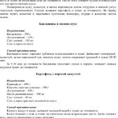 Рецепты для православных