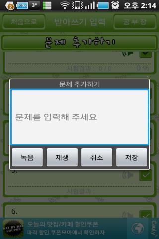 즐거운 받아쓰기- screenshot