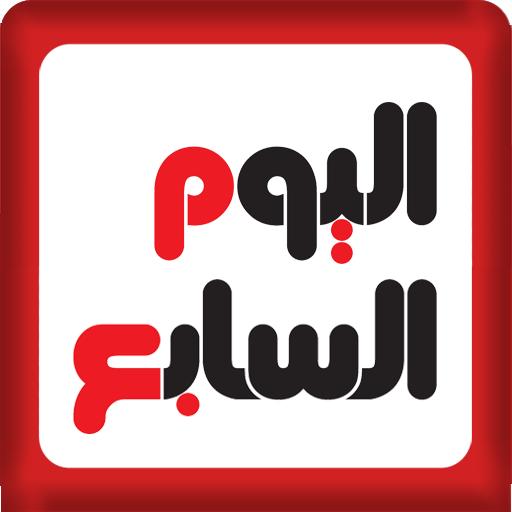 اليوم السابع بيتا 新聞 App LOGO-APP試玩