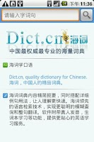 Screenshot of Dict.cn Dictionary 海词典典