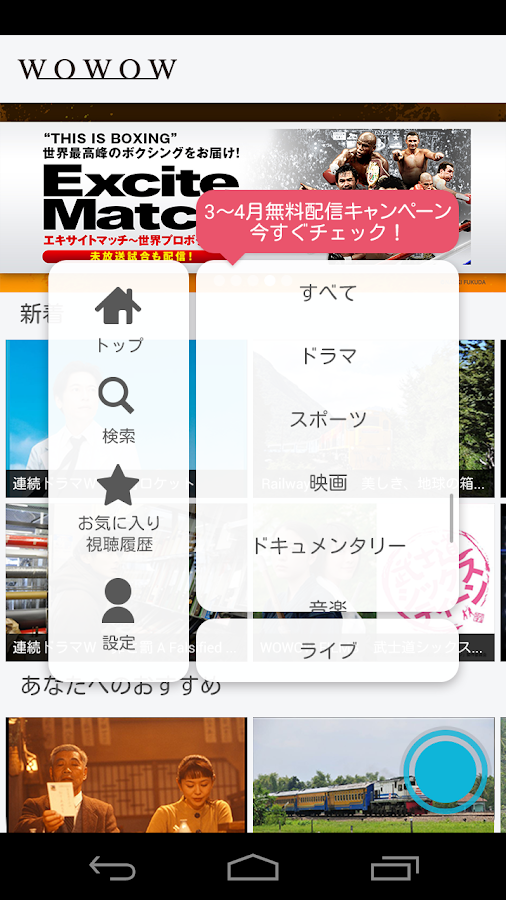 WOWOWメンバーズオンデマンド - screenshot