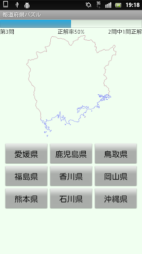 シンプル 都道府県 パズル