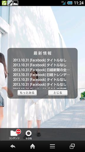 【免費教育App】共愛学園前橋国際大学 スクールアプリ-APP點子