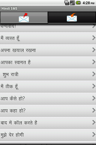 Hindi SMS - screenshot