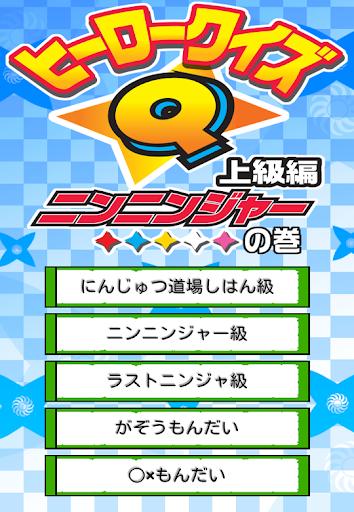 ヒーロークイズ ~ニンニンジャーの巻!上級編~|玩娛樂App免費|玩APPs