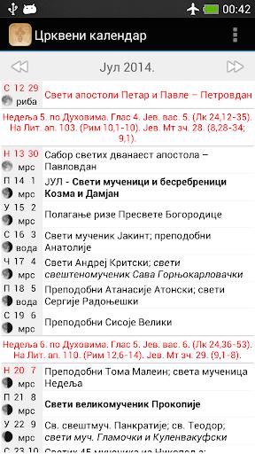 【免費書籍App】Pravoslavni kalendar-APP點子