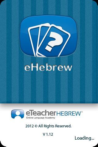 eHebrew