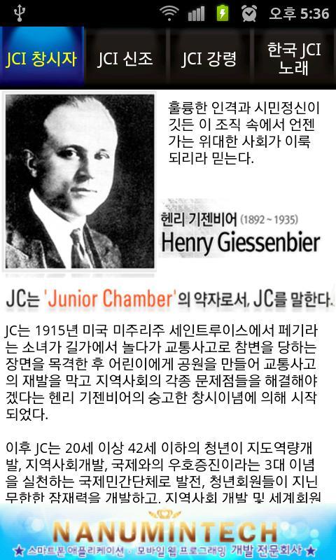 한국청년회의소 군산JC - screenshot