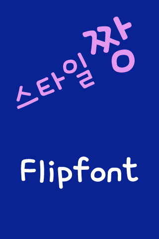 ATStyle™ Korean Flipfont
