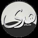 هدى الإسلام - الموسوعة الكاملة icon