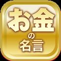 お金の名言 icon