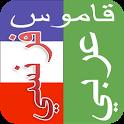 قاموس ترجمة عربي فرنسي عربي icon