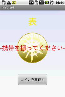 コインtoS- スクリーンショットのサムネイル
