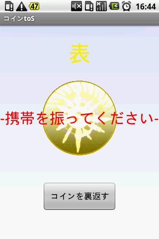 コインtoS- スクリーンショット