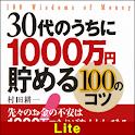 30代のうちに1000万円貯める100のコツ【Lite版】 logo