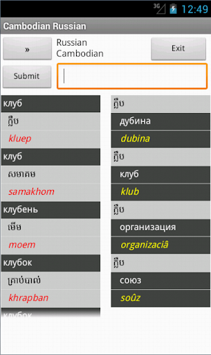 Russian Cambodian Dictionary