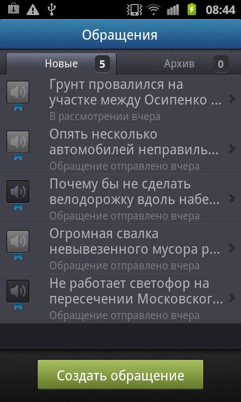 Мобильная приемная г.о.Самара- screenshot