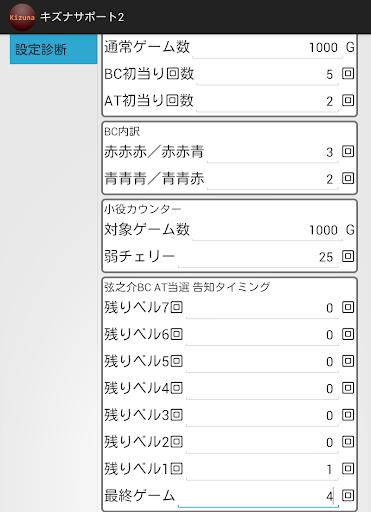 玩免費博奕APP 下載バジリスク~甲賀忍法帖~絆 設定判別 - キズナサポート2 app不用錢 硬是要APP