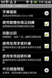 Chinese Alphabets IME (CALLS)- screenshot thumbnail