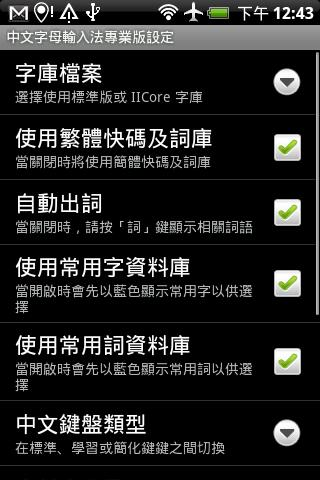 Chinese Alphabets IME (CALLS)- screenshot