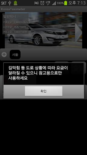 한국 택시미터 택시탈때좋은