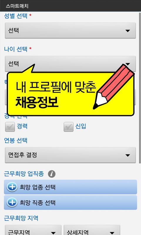 잡코리아 스마트매치 - 맞춤 취업 No.1 - screenshot