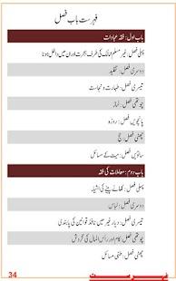 Jadid Fiqhi Masail (for Tab)- screenshot thumbnail