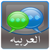 Arabic SMS Collection