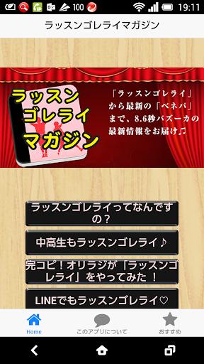 無料娱乐Appのラッスンゴレライマガジン ベネパ情報有り|記事Game