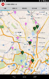 日本觀光景點大全