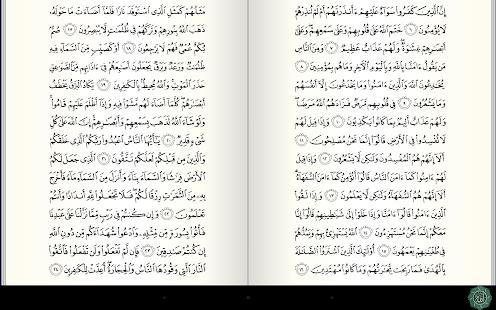 古蘭經 免費 - 可蘭經