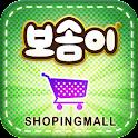 보솜이몰 icon