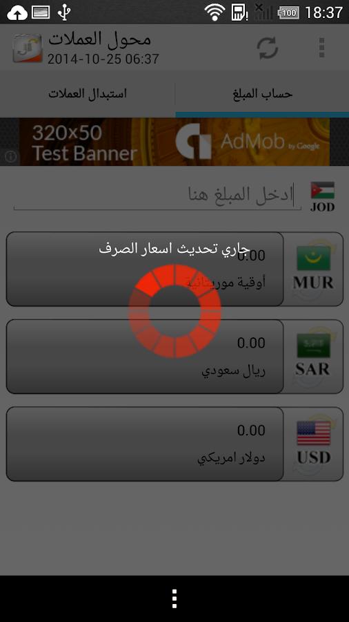 اسعار العملات العربية- screenshot