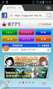 ドルフィンブラウザー for SoftBank - screenshot thumbnail