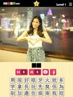 Screenshot of 123猜猜片™ (香港版) - 即時免費下載!