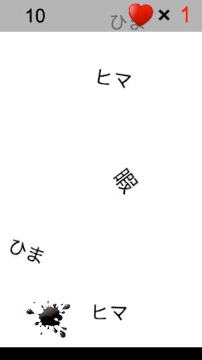 ひまつぶし (シンプル&激ムズ&ハマる&アリ潰し風ゲーム)