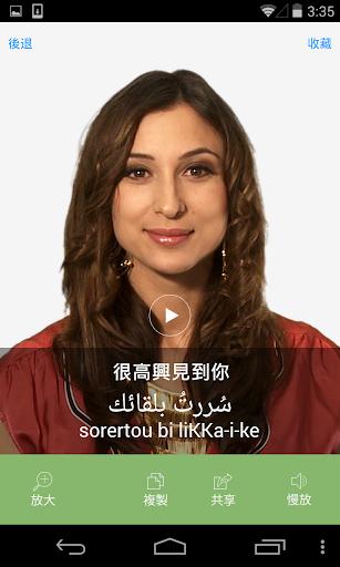 阿拉伯語視頻字典 - 通過視頻學和說