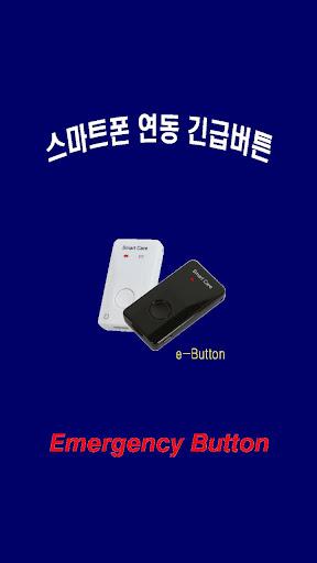 e-Button Emergency