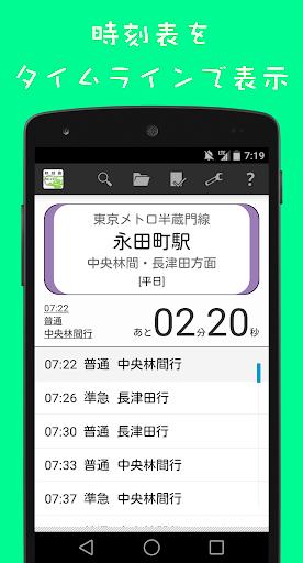 時刻が一目でわかるアプリ:トレインタイマー