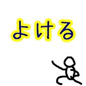 よける ~シンプルな避けゲー~