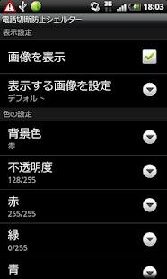 電話切断防止シェルター [通話 切断防止] (無料) - screenshot thumbnail