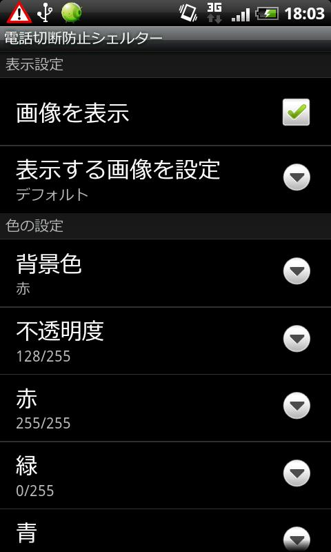 電話切断防止シェルター [通話 切断防止] (無料) - screenshot