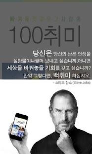 백취미 - 취미 추천, 취미 소개 어플 - screenshot thumbnail