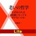 老いの哲学【Lite版】 logo