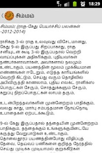Raasi Palan - Tamil Astrology - screenshot thumbnail